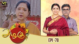 Azhagu - அழகு   Tamil Serial   Full HD   Episode 78   Revathy   Sun TV   Vision Time Tamil