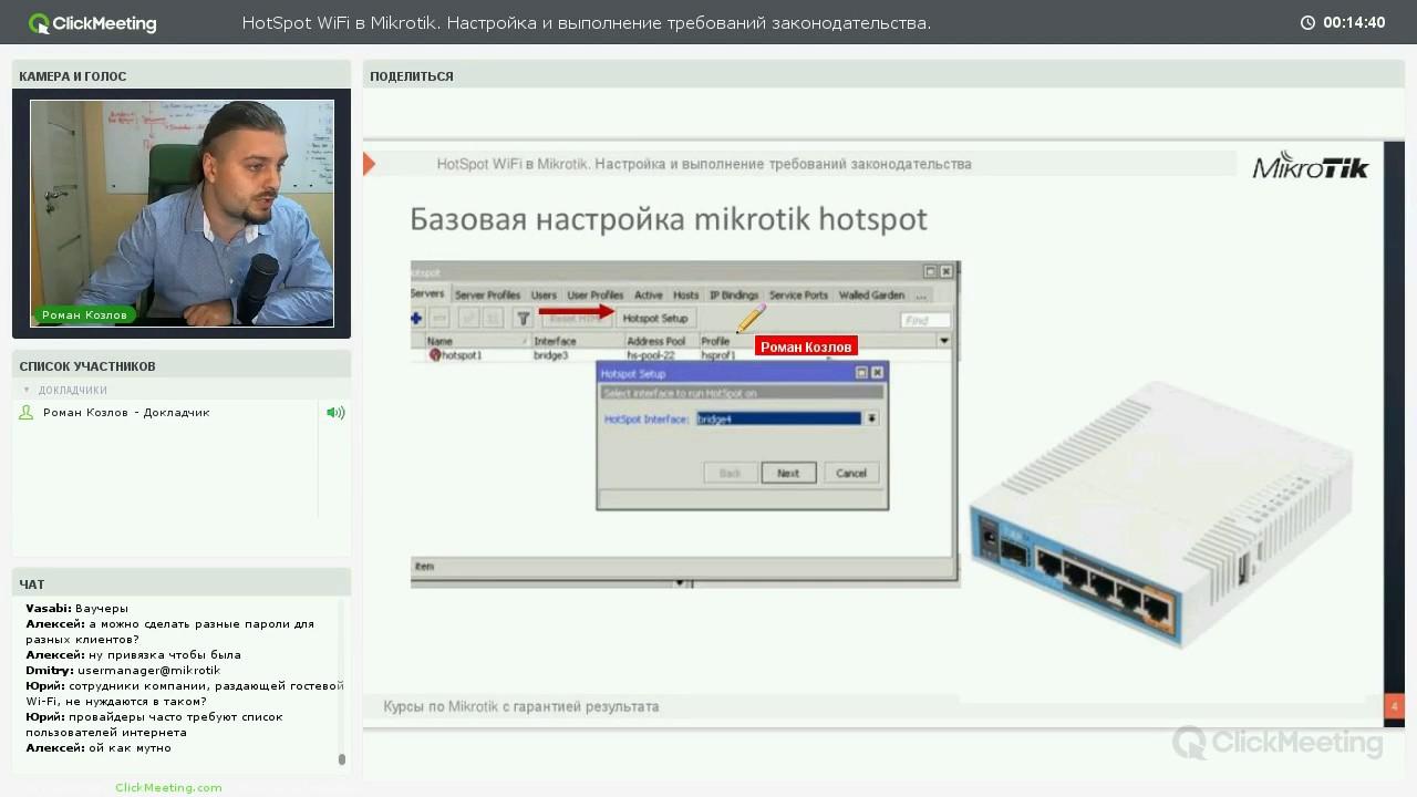 HotSpot WiFi в Mikrotik.