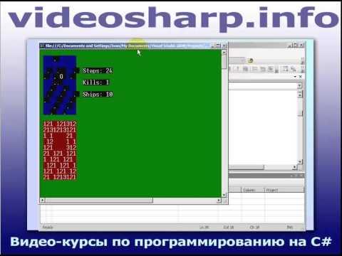 Алгоритм игры Морской бой. По видео-урокам программирования на с #.