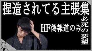 韓国必シの懇願!国防部長官なんと日本語で「GSOMIA、何かしなくてはならない」発言!一方韓国メディアはフッ化水素で嘘ばかり thumbnail