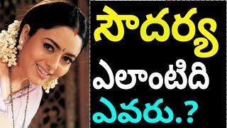 సౌదర్య జీవిత చరిత్ర/Soundarya Life Story/Telugu Secrets/Telugu New Movies/Shaksham Movie Teaser