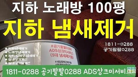 지하 노래방 냄새제거법, 5대 냄새제거왕 공기팔팔0288 ADS상크미서비스 2020.06.16 화요일 새벽