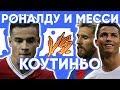КОУТИНЬО на пути к ЗОЛОТОМУ МЯЧУ Рэп о футболе mp3