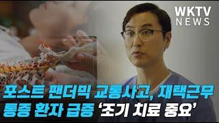 포스트 팬더믹 교통사고, 재택근무 통증 환자 급증 '조…