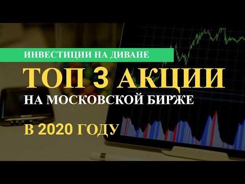 Что купить в 2020 г на бирже? ТОП 3 акции на ММВБ, мой выбор
