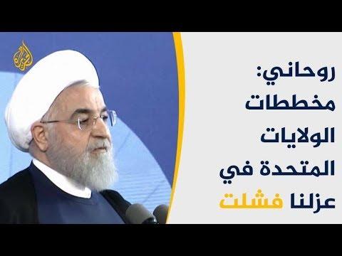 إيران تحذر أميركا من العودة لما قبل الاتفاق النووي  - نشر قبل 7 ساعة