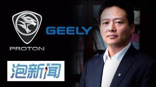 29/09: 吉利购普腾100天  委中国汽车界名人当CEO