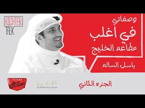 Richter Talk #005 Basil AlSalem Part 2   باسل السالم مؤسس سلايدر ستيشن: وصفاتي في اغلب مطاعم الخليج