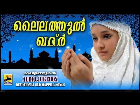 ലൈലത്തുൽ ഖദ്ർ  Malayalam Mappila Songs  Mappila Pattukal Old Is Gold  Lailathul Khadr