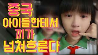아이들의 엄청난 재능에 심쿵당했다ㄷㄷ/ 중국에서 역대급으로 깜찍하고, 재능 있는 아이들 모음 (중국 대세 SNS 스타 틱톡 인기 동영상 모음) [황빠HwangBBa]