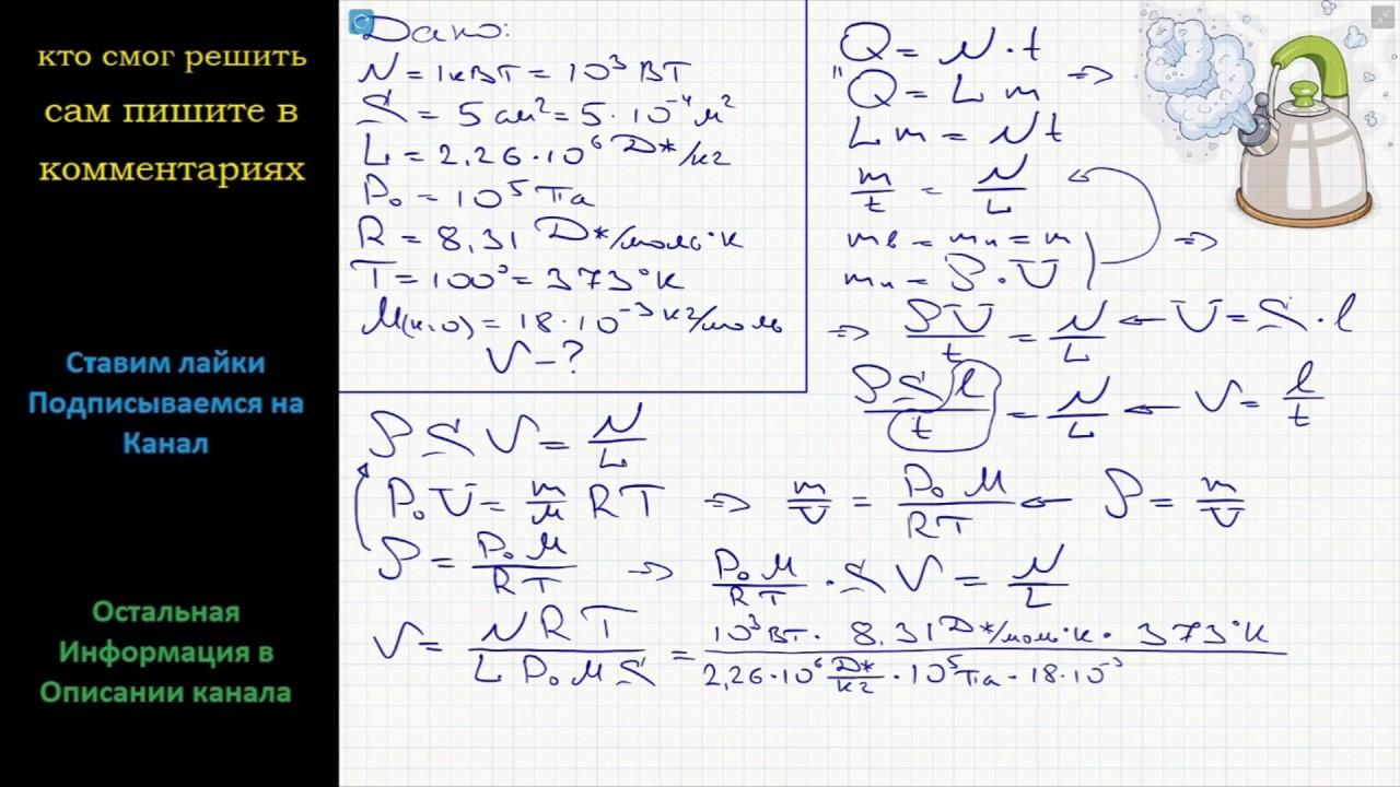 Задача по физике решение 2 чайник решение задач ргату