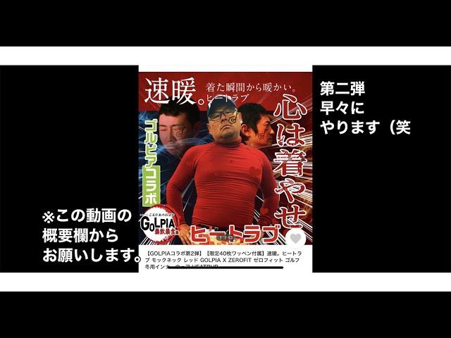 【第二弾】コラボ商品:速暖(インナー)赤色追加!!