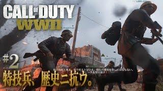 CoD:WW2 #2「特技兵、歴史ニ抗ウ。」WAR:OPERATION NEPTUNE 初見プレイ