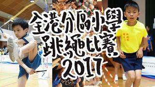 全港分區小學跳繩比賽2017預告片