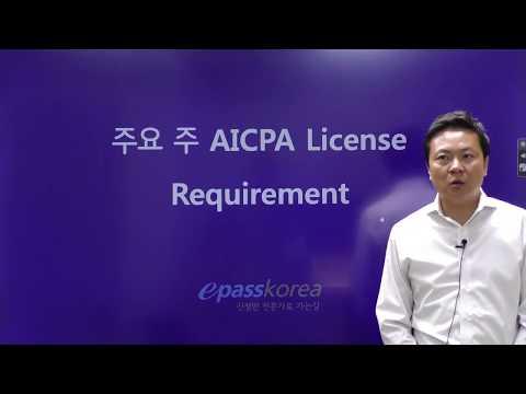 주요 주 AICPA License Requirement!!