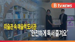 """미술관 속 예술책 도서관...""""안전하게 독서 …"""