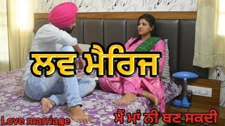 ਲਵ ਮੈਰਿਜ LOVE MARRIAGE punjabi short movie 2019 Angad tv Abhepur