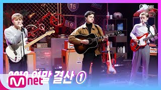 Download [New Hope Club - Know Me Too Well] Studio M Special | M COUNTDOWN 191219 EP.645