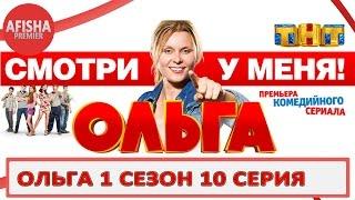 Ольга 1 сезон 10 серия анонс (дата выхода)