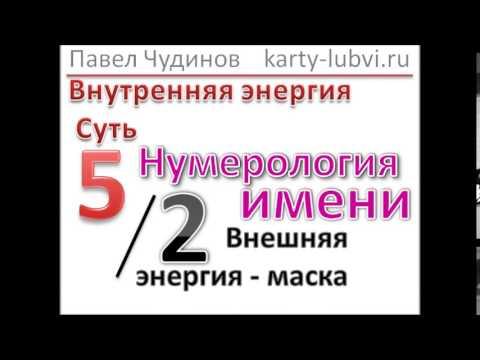 нумерология бесплатно -