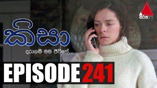 Kisa (කිසා)   Episode 241   28th July 2021   Sirasa TV Thumbnail