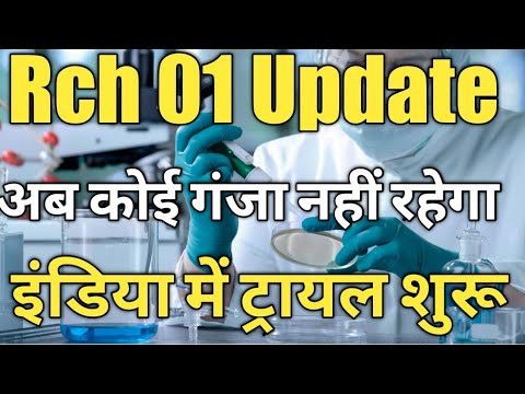 RCH 01For HAIRLOSS NEW UPDATE | Rch 01 trail in india starts