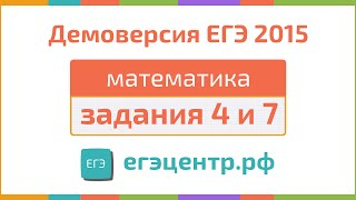 Подготовка к ЕГЭ в Новосибирске, егэцентр.рф. Задания 4 и 7. Геометрия. Демоверсия по математике