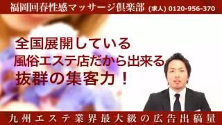 福岡回春性感マッサージ倶楽部のお店動画