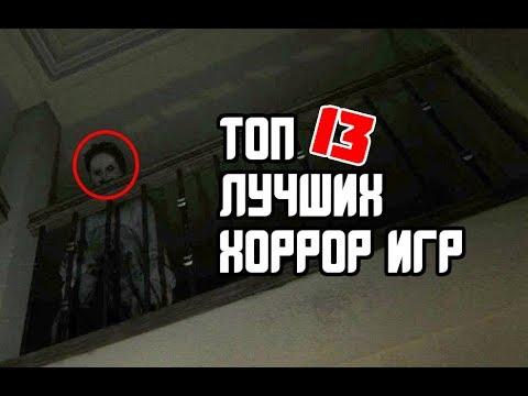 ТОП 13 СТРАШНЫХ ХОРРОР ИГР | TOP HORROR GAMES