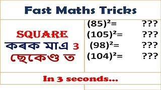 MATHS FOR APDCL 2018|| SHORT MATHS TRICKS|| How to find square by short tricks