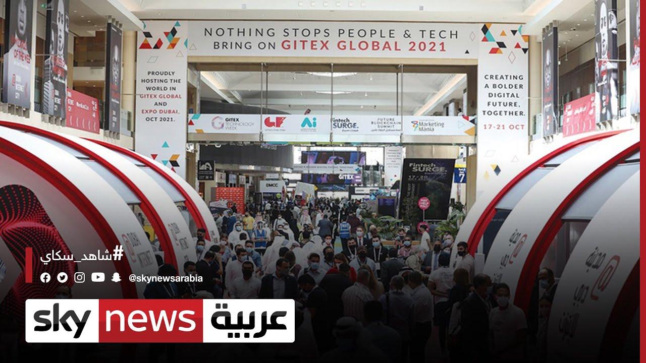 الإمارات..140 دولة تشارك في معرض (جيتيكس) لتكنولوجيا المعلومات  - 14:54-2021 / 10 / 19
