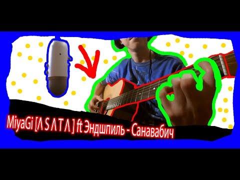 (Новый трек из нового альбома!!)MiyaGi x Эндшпильиз YouTube · Длительность: 2 мин21 с  · Просмотров: 327 · отправлено: 26-11-2016 · кем отправлено: PRO _ ВСЁ