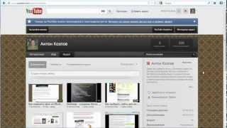 Как установить фон на свой канал YouTube