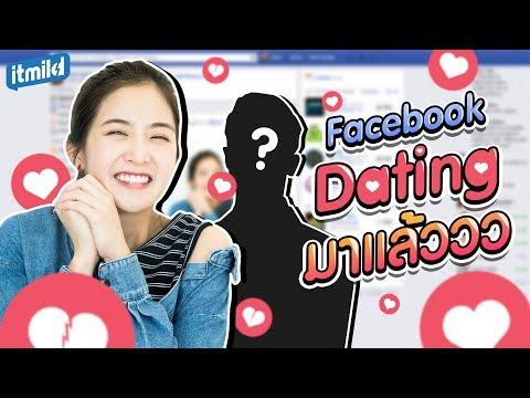 เมื่อเนื้อคู่จะมาอยู่ใกล้แค่ปลายนิ้วกับ Facebook Dating - วันที่ 30 Nov 2018