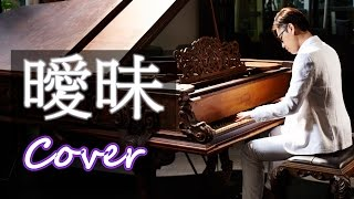曖昧 Flirt( 楊丞琳 Rainie Yang )鋼琴 Jason Piano Cover