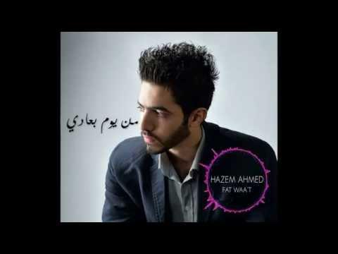 Hazem Ahmed - Fat Waa't / حازم احمد - فات وقت