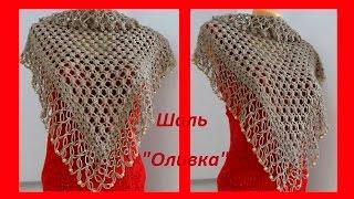 "Шаль ""Оливка"" . How To Crochet A  Shawl .(шаль  # 44 )"