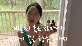 비올때, 장마에 뿌리기 좋은 향수 추천! (Feat.인…