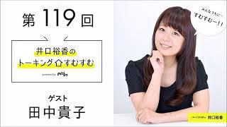 【公式】第119回『井口裕香のトーキングすむすむ』 ゲスト:田中貴子