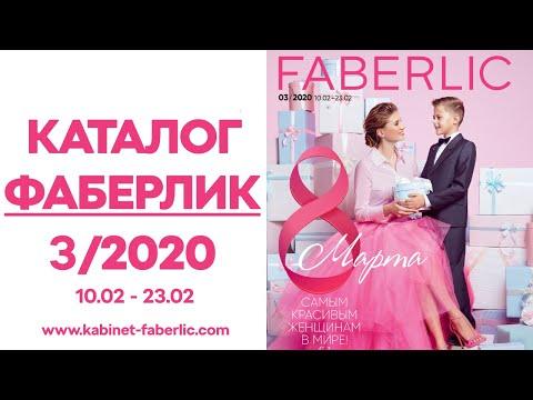 Каталог Фаберлик 3 2020 года — видеообзор каталога без музыки