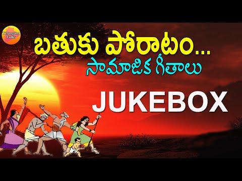 Bathuku Poratam Jukebox   Janapada Geethalu Telugu   Telangana Folk Songs   Telugu Folk Jukebox
