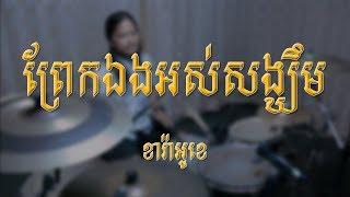 ព្រែកឯងអស់សង្ឃឹម ភ្លេងសុទ្ធ By Lala Drummer
