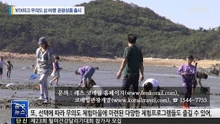 [뉴스] KTX타고 무의도 섬 여행관광상품 출시