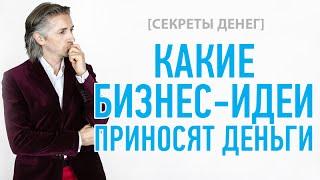 [СЕКРЕТЫ ДЕНЕГ]  Какие бизнес-идеи приносят деньги(http://deyneko.tv/ В чем секрет величайшего успеха в бизнесе? На этот счет бытуют разные рецепты: четкость целей,..., 2015-10-03T04:42:18.000Z)