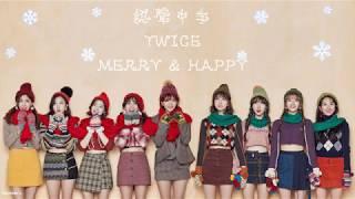 【認聲/繁中字】TWICE 트와이스 - Merry u0026 Happy