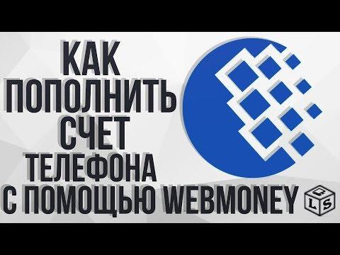 Как пополнить счет телефона с помощью WebMoney