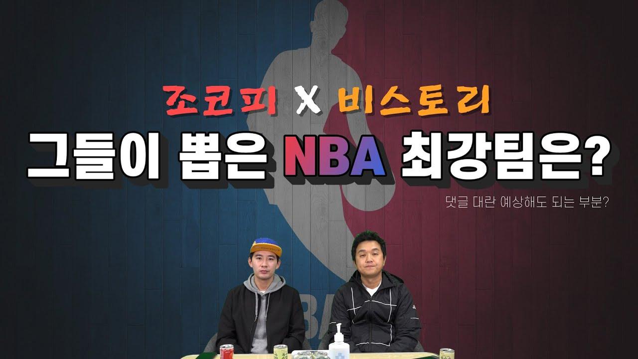 [조코피TV] 팝콘파티 예약? 역대 NBA 최강팀을 가려보자 ! 조코피X비스토리가 생각하는 NBA 최강팀은?
