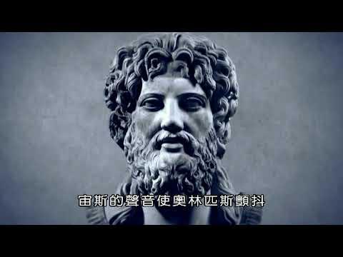 希臘神話 諸神恩仇錄(系列二)伊利亞德,第一集:失和的蘋果