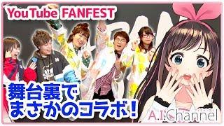 Ryuuu TVさんとボンボンTVさん! YouTube FanFest舞台裏コラボ!【後編】