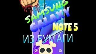 Обзор Samsung Galaxy Note 5 из бумаги